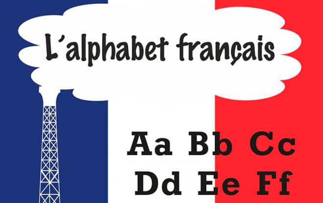 Французский алфавит