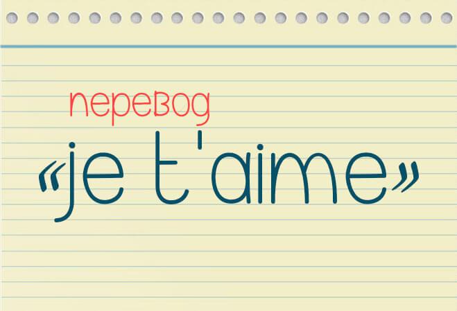 Как переводится фраза я люблю тебя на французский