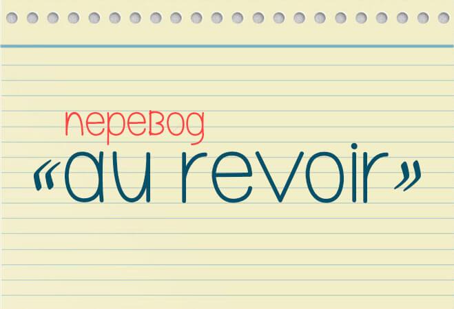Как будет по французски прощай
