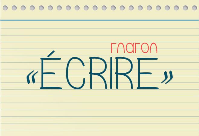 Спряжение глагола ÉCRIRE