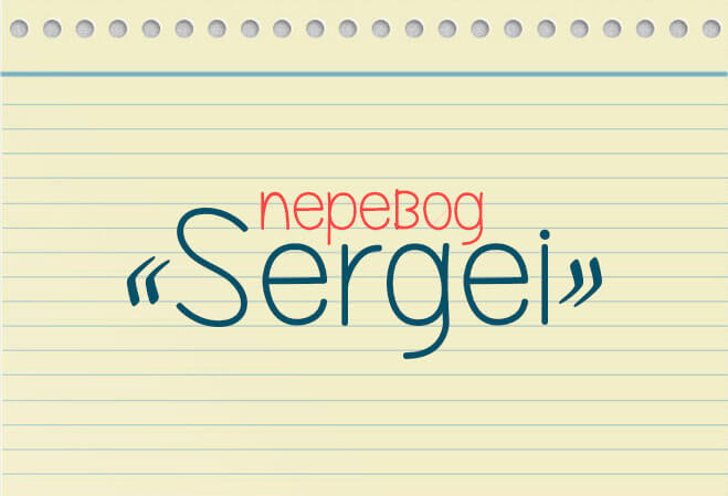 Как переводиться - Sergei?