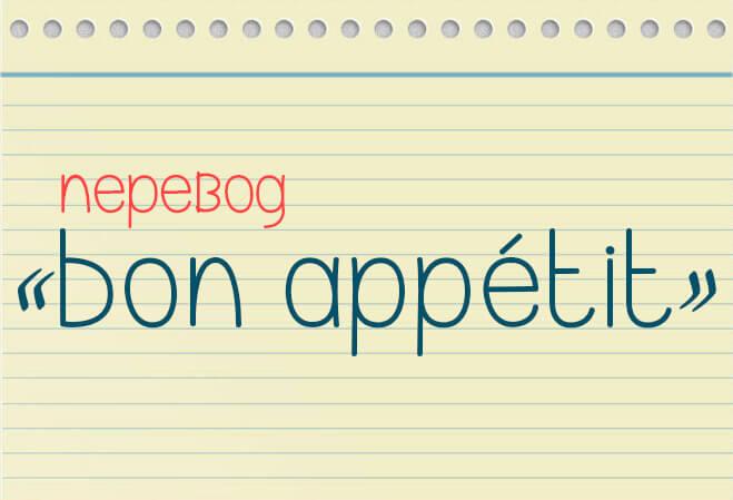 bon appétit перевод