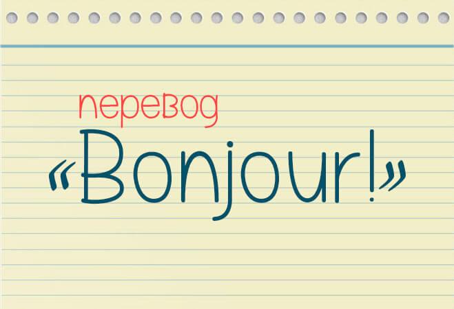 Приветствие на французском