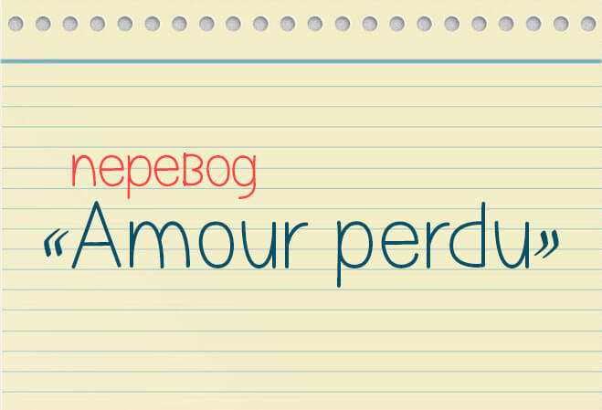 Как переводится Amour perdu