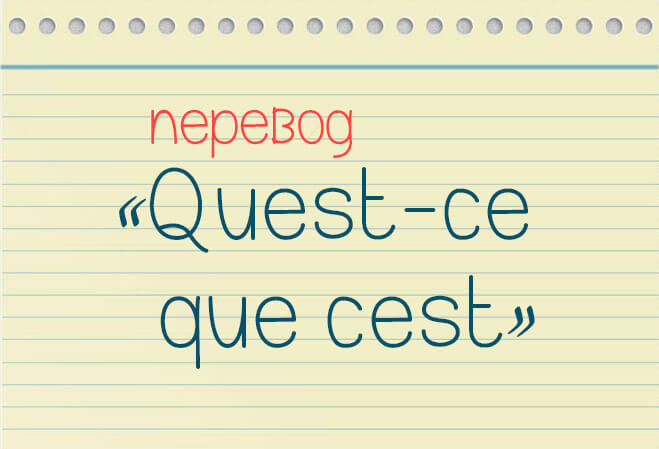 Quest-ce que cest как переводится?
