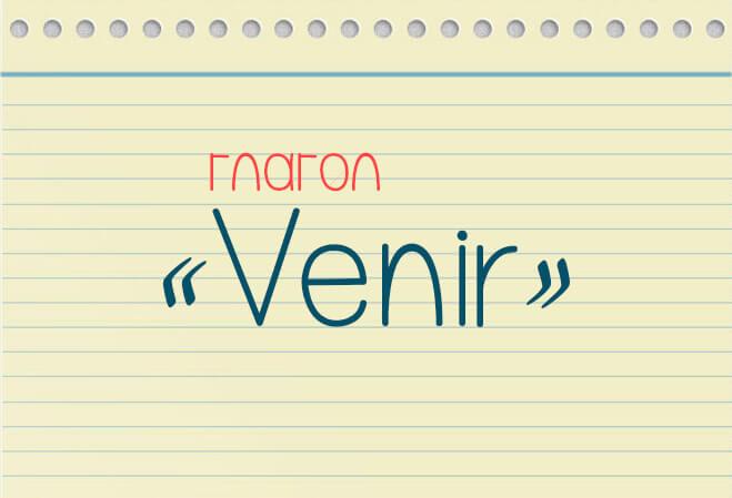 Спряжение глаголы Venir