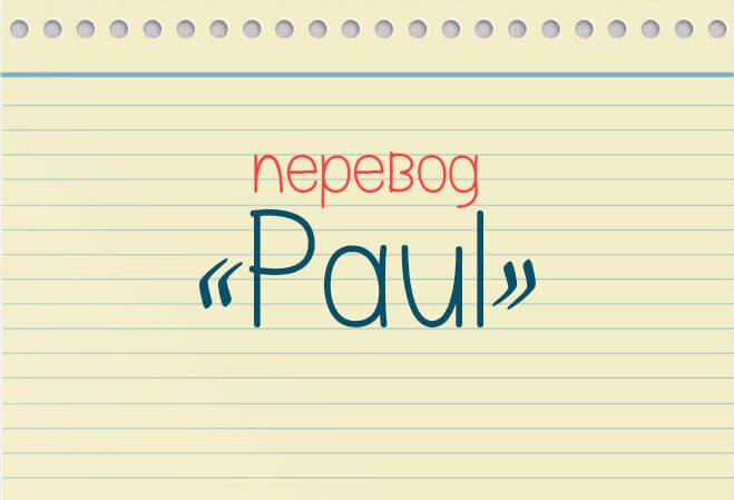 Как будет Павел по французски