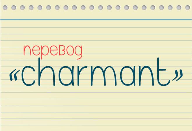 Как переводиться - charmant