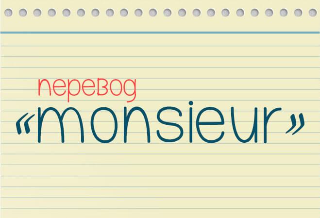 Как переводиться monsieur