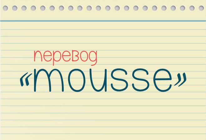 Как переводиться - mousse